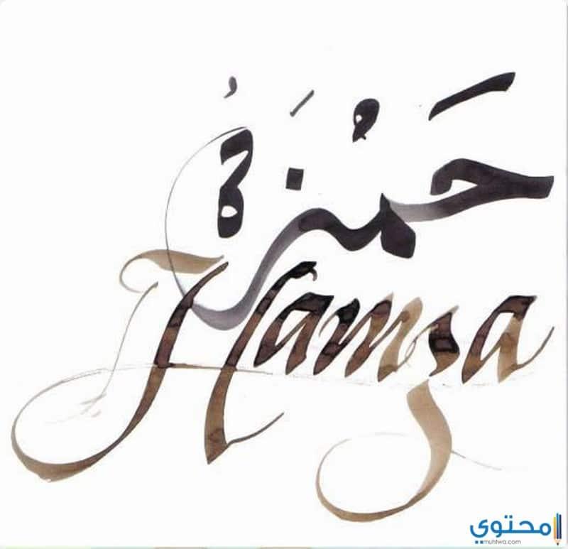بالصور معنى اسم حمزة , اسماء جديده للاولاد 6089