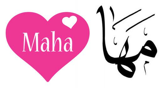 صورة صور اسم مها , خلفيات اسم مها