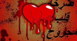 صورة صور قلب مجروح , صور زعل و الم
