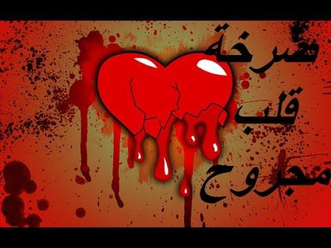 صور صور قلب مجروح , صور زعل و الم