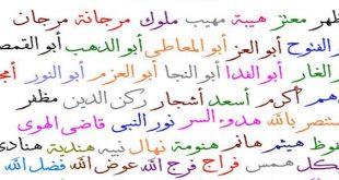 صور اجمل الاسماء العربية , اصل و افخم الاسماء