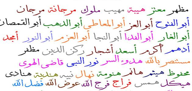 صورة اجمل الاسماء العربية , اصل و افخم الاسماء