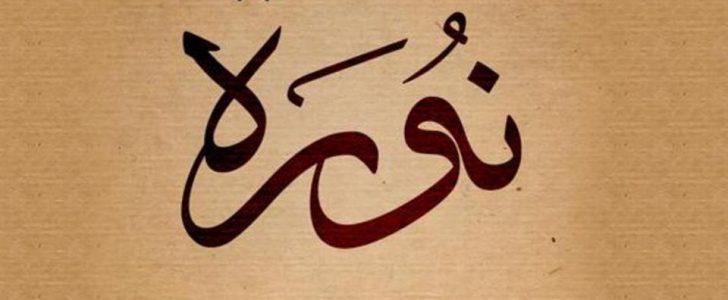 بالصور معنى اسم نورة , اسماء بنات من اصول عربيه 6126 1