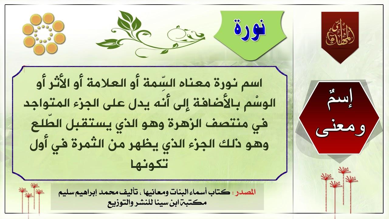 بالصور معنى اسم نورة , اسماء بنات من اصول عربيه 6126