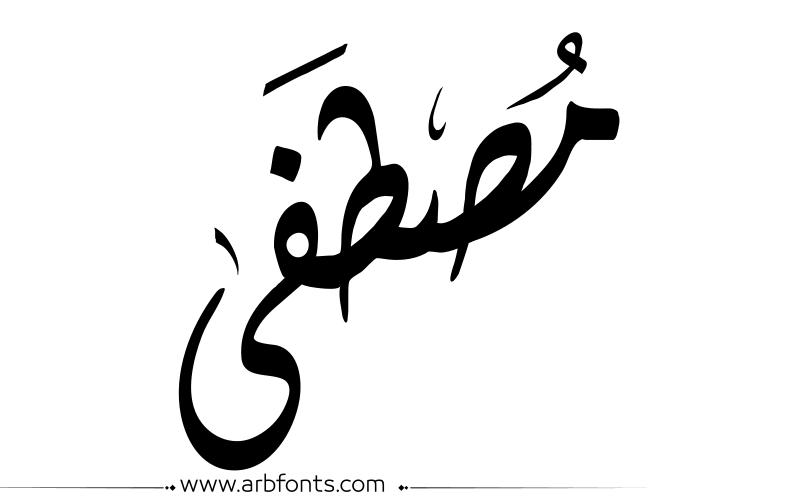 صور اسم مصطفى اسماء اطلقت علي الرسول الكريم بنات كول