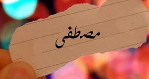 بالصور صور اسم مصطفى , اسماء اطلقت علي الرسول الكريم 6127 3