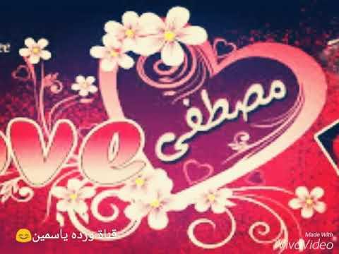 صور صور اسم مصطفى , اسماء اطلقت علي الرسول الكريم
