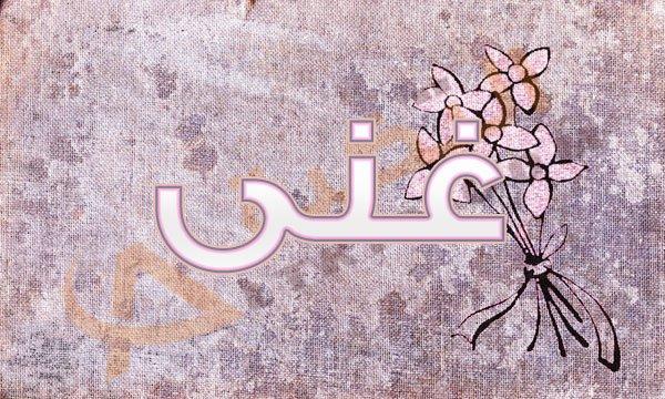 بالصور معنى اسم غنى , اسماء بنات رقيقه و ناعمه 6134 1