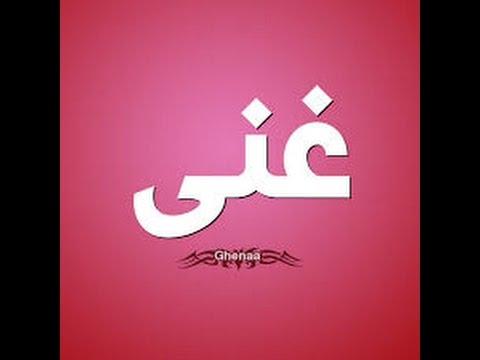 بالصور معنى اسم غنى , اسماء بنات رقيقه و ناعمه 6134