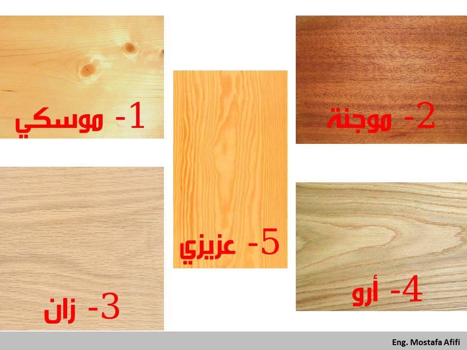 بالصور انواع الخشب , اشهر انواع الخشب و استخدماته المختلفه 6135 3