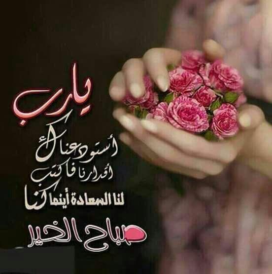 بالصور صباح الخير وكل الخير , صباح الحب و السعاده 6137 2