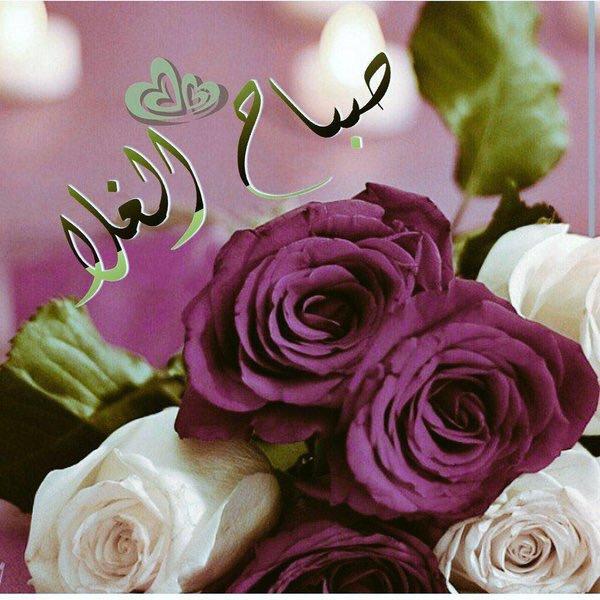 بالصور صباح الخير وكل الخير , صباح الحب و السعاده 6137 5