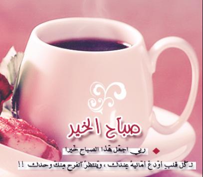 بالصور صباح الخير وكل الخير , صباح الحب و السعاده 6137
