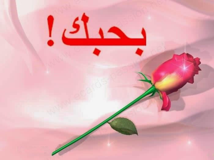 صورة صور كلمة بحبك , خلفيه رومانسيه و حب