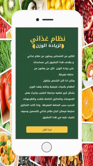 بالصور نظام غذائي لزيادة الوزن , نظام غذائي لعلاج النحافه 6144 2