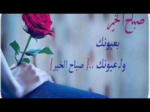 بالصور كلمات الصباح للحبيب , كلمات رومانسيه صباحيه 6148 1