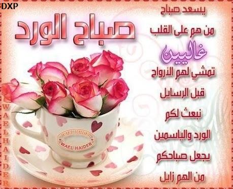 بالصور كلمات الصباح للحبيب , كلمات رومانسيه صباحيه 6148 3