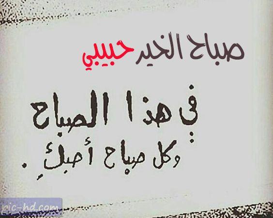 بالصور كلمات الصباح للحبيب , كلمات رومانسيه صباحيه 6148 4