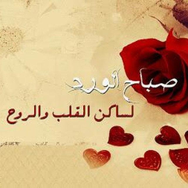 بالصور كلمات الصباح للحبيب , كلمات رومانسيه صباحيه 6148 5