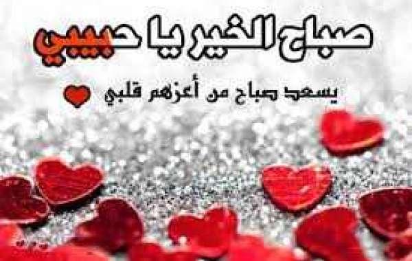 بالصور كلمات الصباح للحبيب , كلمات رومانسيه صباحيه 6148 7
