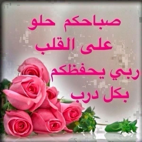 بالصور كلمات الصباح للحبيب , كلمات رومانسيه صباحيه 6148 8