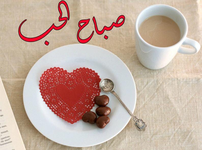 بالصور كلمات الصباح للحبيب , كلمات رومانسيه صباحيه 6148 9