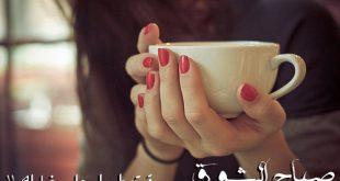 صور صباح رومانسي , صباح الحب و الدلع