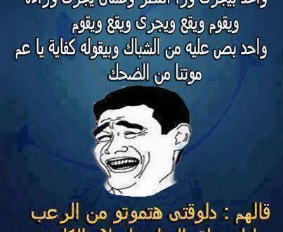بالصور خلفيات مضحكه , صور فيس بوك مضحكه 6413 6