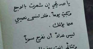 صور بيت شعر عن الصديق الغالي , اجمل القصائد عن الصداقه