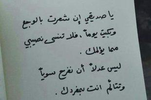 صورة بيت شعر عن الصديق الغالي , اجمل القصائد عن الصداقه