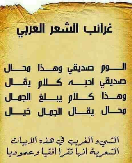 بالصور بيت شعر عن الصديق الغالي , اجمل القصائد عن الصداقه 6445 3