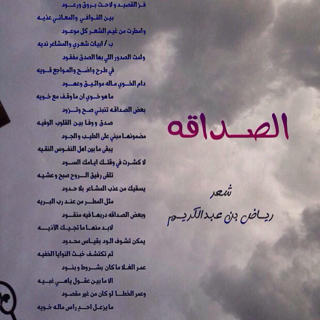 بالصور بيت شعر عن الصديق الغالي , اجمل القصائد عن الصداقه 6445 4