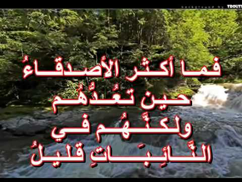 بالصور بيت شعر عن الصديق الغالي , اجمل القصائد عن الصداقه 6445 5