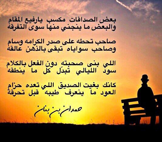 بالصور بيت شعر عن الصديق الغالي , اجمل القصائد عن الصداقه 6445 6