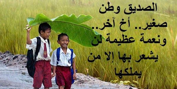 بالصور بيت شعر عن الصديق الغالي , اجمل القصائد عن الصداقه 6445 7