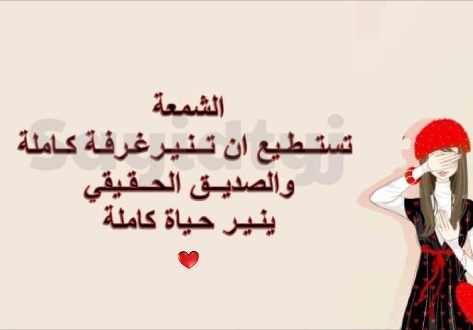 بالصور بيت شعر عن الصديق الغالي , اجمل القصائد عن الصداقه 6445 8
