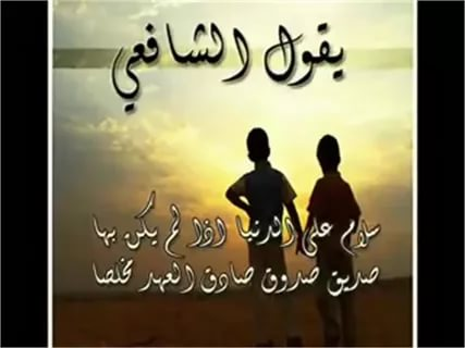 بالصور بيت شعر عن الصديق الغالي , اجمل القصائد عن الصداقه 6445 9