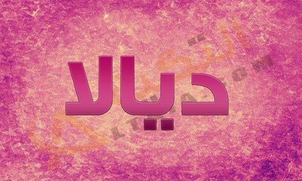 بالصور معنى اسم ديالا , اسماء بنات مميزه 6447 2