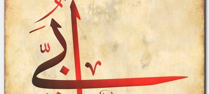 صور معنى اسم ابي , اسماء عربيه قديمه