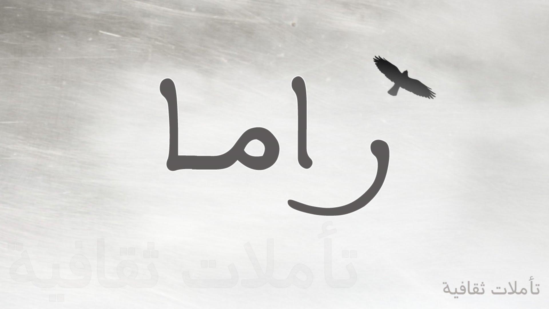 بالصور معنى اسم راما , اسماء قليله الانتشار 6459 1