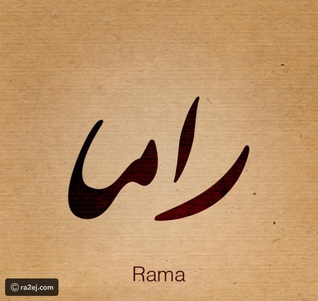 بالصور معنى اسم راما , اسماء قليله الانتشار 6459 2