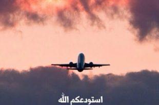 صورة رمزيات سفر , صور سفر فيس بوك