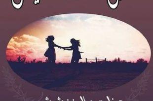 بالصور كلام عن الاصدقاء , عبارات في حب الاصدقاء 6471 10 310x205