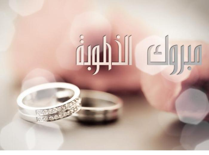 بالصور صور مبروك الخطوبه , بطاقات تهنئه للخطوبه 6539 4
