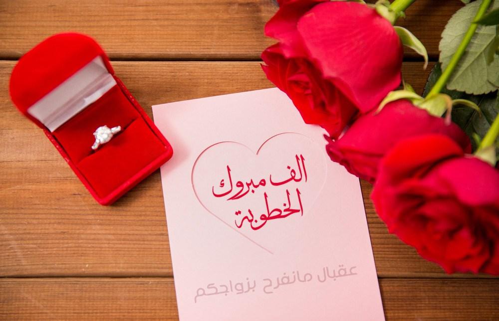 بالصور صور مبروك الخطوبه , بطاقات تهنئه للخطوبه 6539 7