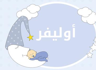 صورة اسماء اولاد اجنبيه , اجدد اسامي اولاد 12351 1