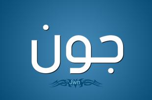 صورة اسماء اولاد اجنبيه , اجدد اسامي اولاد