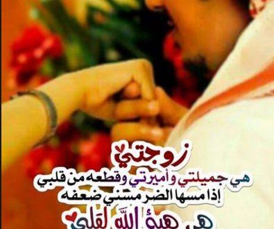 صورة كلام غزل للزوجة , ارق الكلمات التي تعبر عن حب الزوج