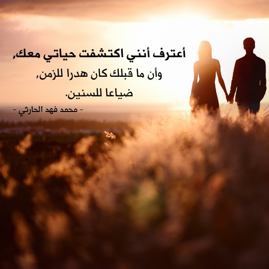 بالصور كلام غزل للزوجة , ارق الكلمات التي تعبر عن حب الزوج 12359 9