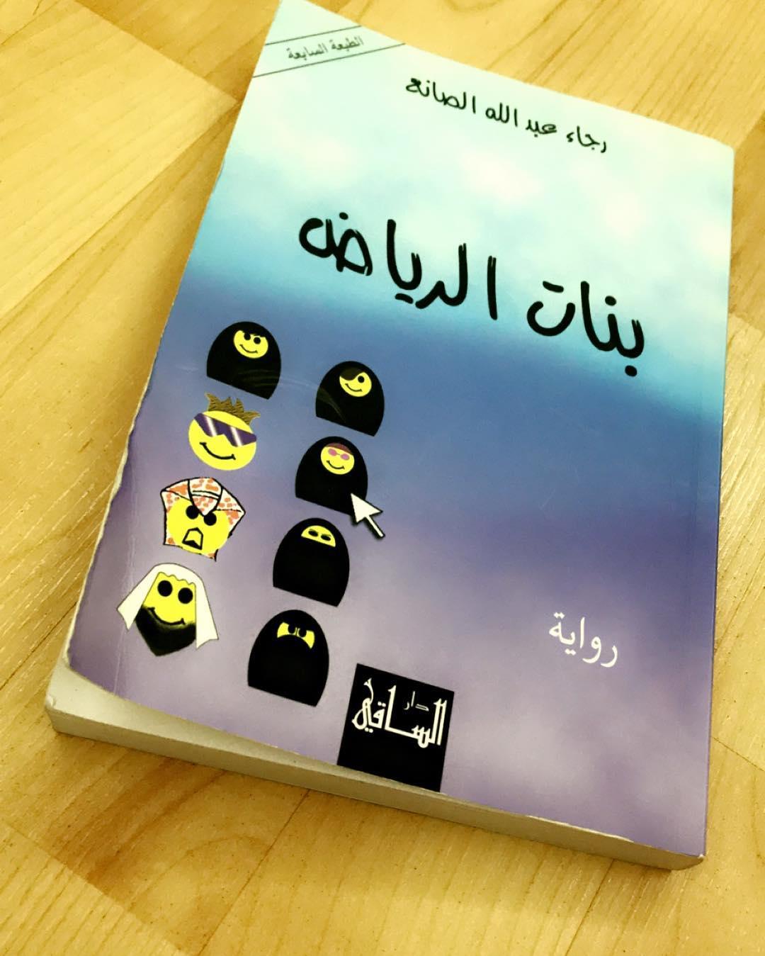 بالصور بنات الرياض رواية , اجمل الروايات المعبرة عن المجتمع 12364 1